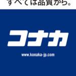 konaka_15000off