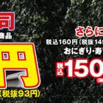 onigirisushi_title_1603
