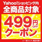 499_coupon_600_600_160908