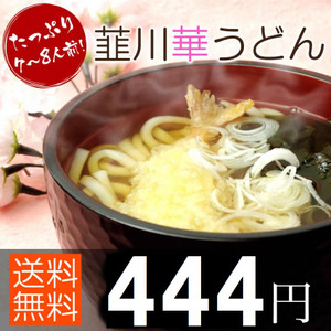 once-in_niragawa-udon-10