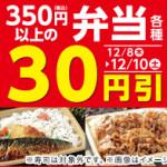 20161202_sale_393