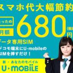 u-mobile%e3%82%ad%e3%83%a3%e3%83%b3%e3%83%9a%e3%83%bc%e3%83%b3