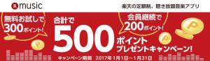 20170101-950x280