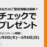 20170104_ikea_family_cleanup_ja_1060x415