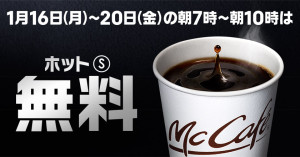 coffee_complementary