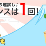 main_omikuji_bg