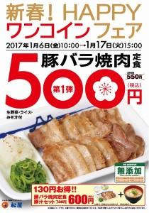 matsuya500